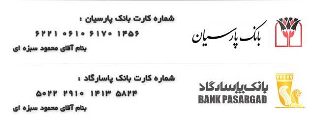 شماره حساب های بانکی شرکت سایت ساز